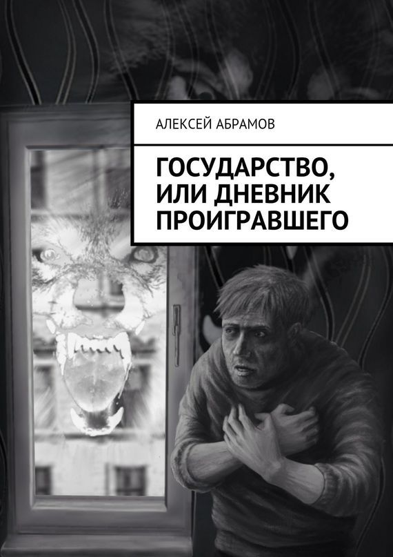 Алексей Алексеевич Абрамов Государство, или Дневник проигравшего брюки котмаркот штанишки звездное небо