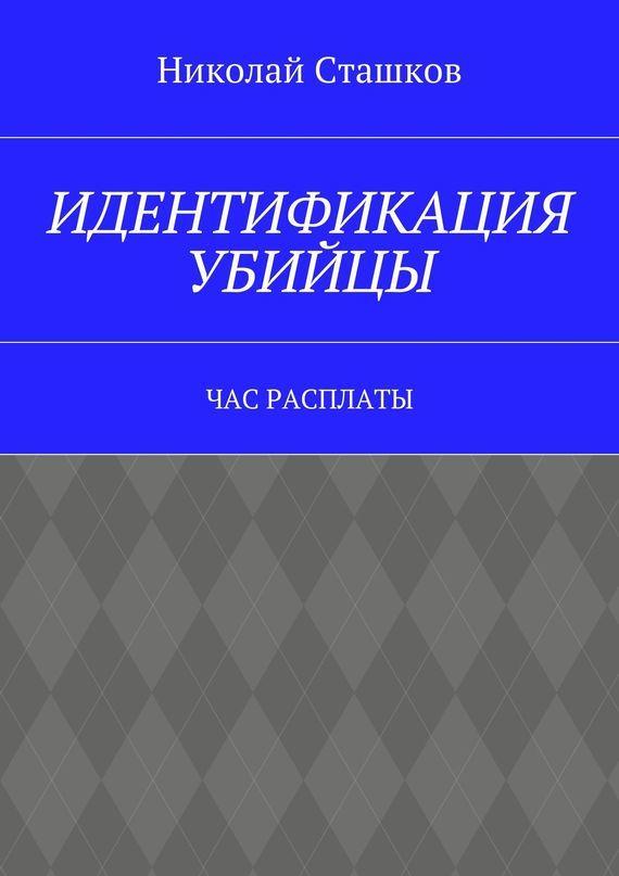 Николай Сташков Идентификация убийцы. Час расплаты николай леонов пять минут до расплаты