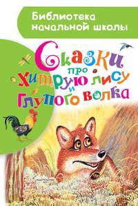 Отсутствует - Сказки про хитрую лису и глупого волка (сборник)