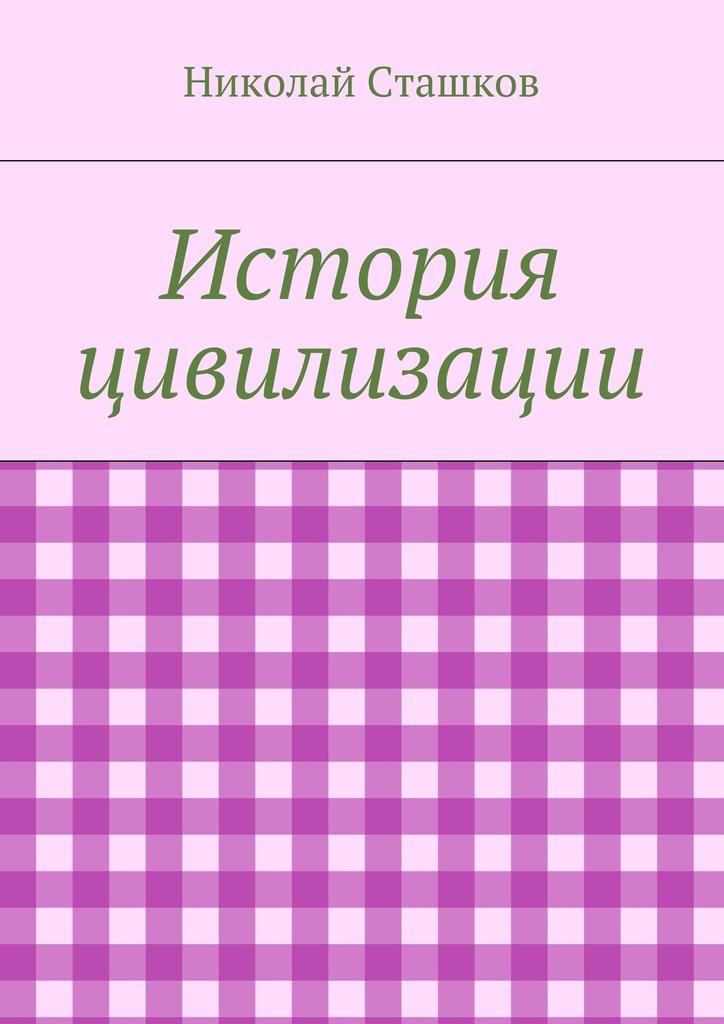 Николай Сташков бесплатно