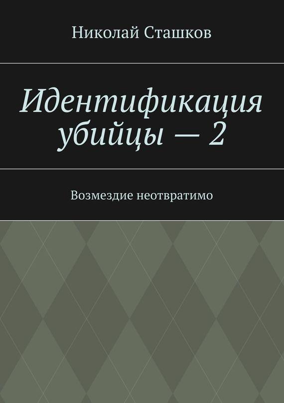 Николай Сташков Идентификация убийцы – 2. Возмездие неотвратимо жених в узбекистане должен купить невесту