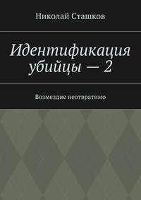 Сташков, Николай  - Идентификация убийцы – 2. Возмездие неотвратимо