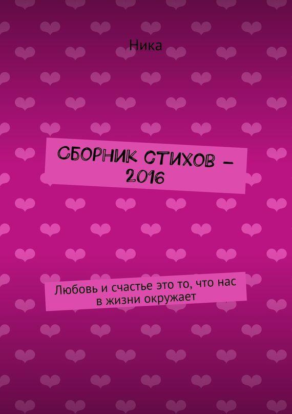 Сборник стихов– 2016. Любовь исчастье это то, что нас вжизни окружает