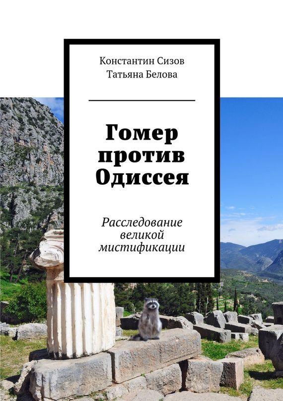 Константин Сизов Гомер против Одиссея. Расследование великой мистификации владимир холменко мистификации души