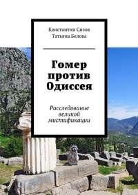Сизов, Константин  - Гомер против Одиссея. Расследование великой мистификации