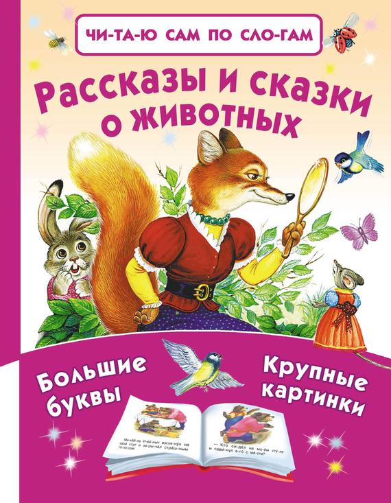 Лев Толстой Рассказы и сказки о животных лев толстой лев толстой рассказы и сказки