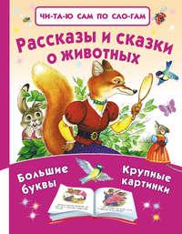 Толстой, Лев Николаевич  - Рассказы и сказки о животных