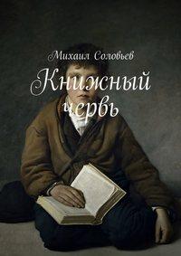 Соловьев, Михаил  - Книжный червь