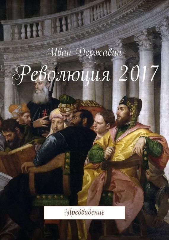 Иван Державин Революция2017. Предвидение аристократия и революция