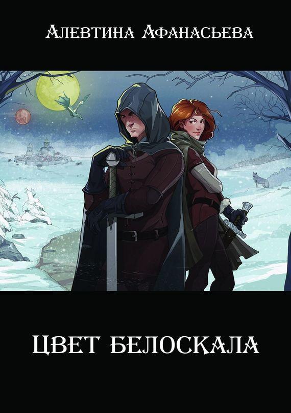 Алевтина Афанасьева бесплатно