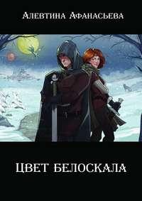 Алевтина Афанасьева - Цвет белоскала
