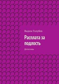 Голубев, Вадим  - Расплата за подлость. Детективы