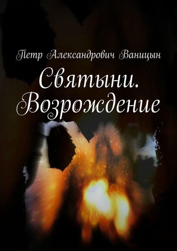 Петр Александрович Ваницын Святыни. Возрождение петр ваницын ангельскийсвет sunlight