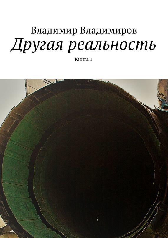 Владимир Владимиров Другая реальность. Книга 1 макcим другая реальность купить