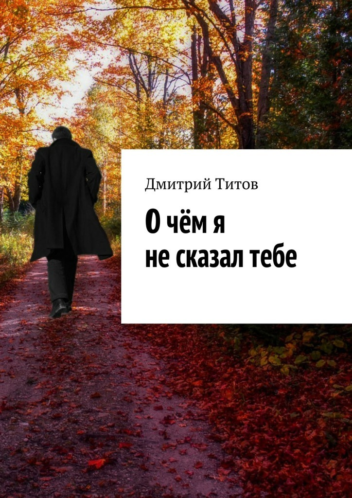 Дмитрий Титов Очём я несказалтебе детство лидера