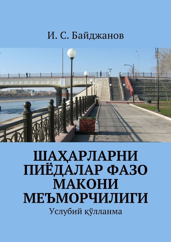 Ибадулла Самандарович Байджанов