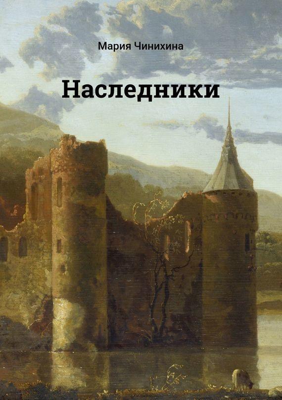 Мария Чинихина Наследники книга