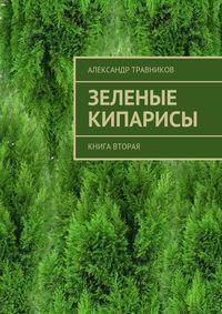 - Зеленые кипарисы. Книга вторая