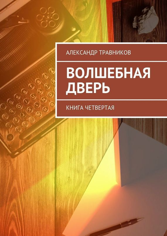 Александр Травников Волшебная дверь. Книга четвертая дверь царговая что это