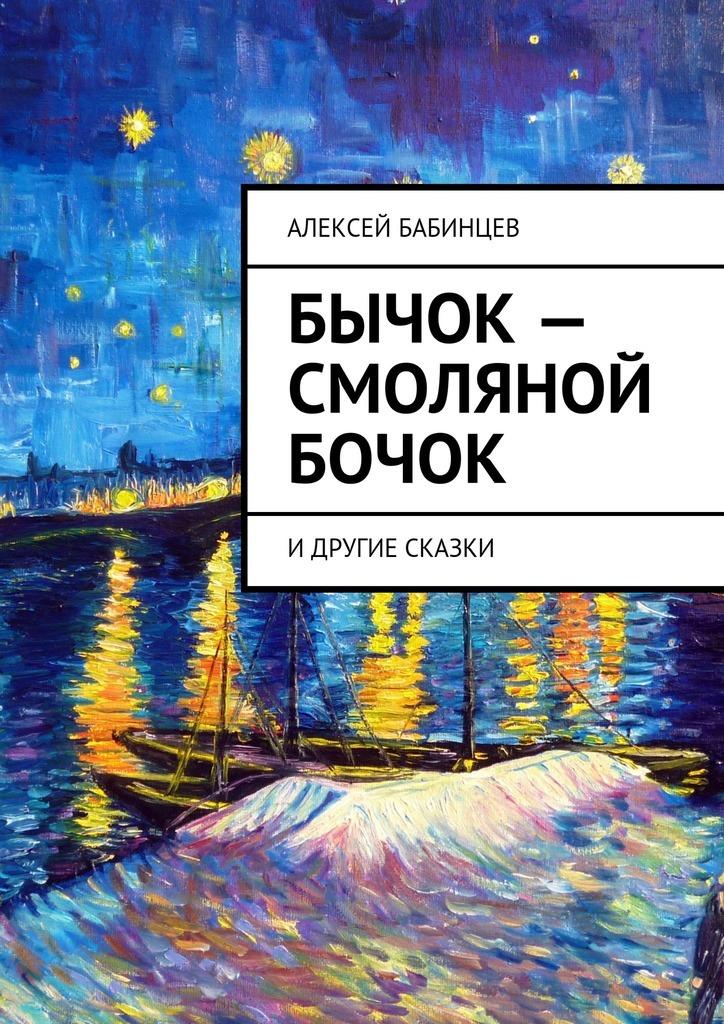 Алексей Бабинцев бесплатно