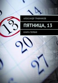 - Пятница,13. Книга первая
