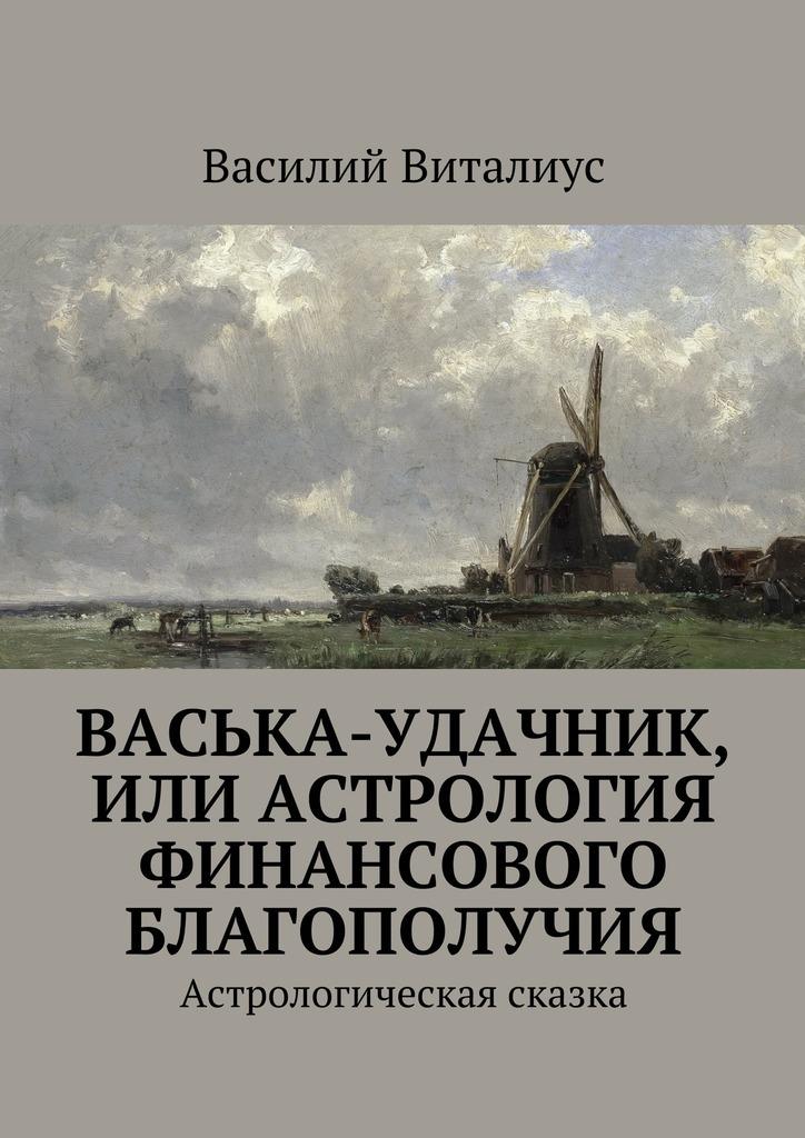Василий Виталиус