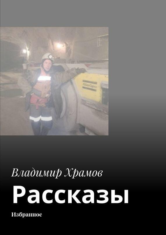 Владимир Храмов Рассказы. Избранное крот истории