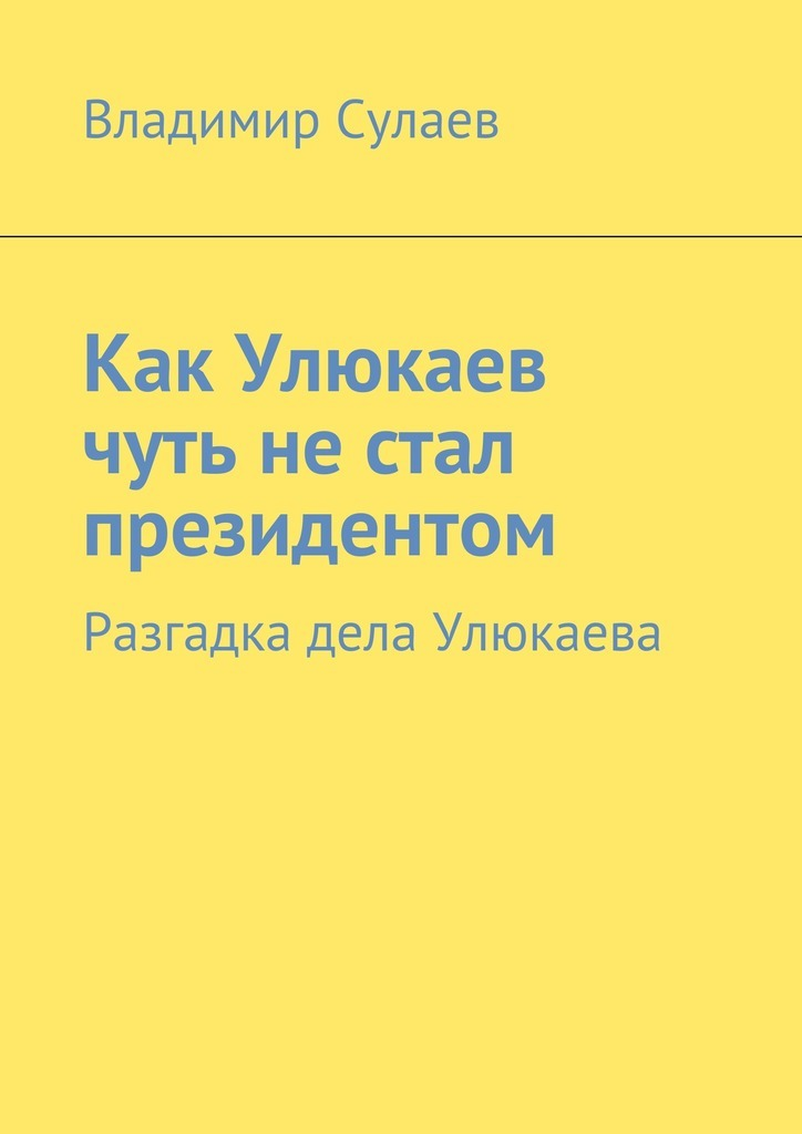 Владимир Сулаев Как Улюкаев чуть нестал президентом. Разгадка дела Улюкаева владимир валерьевич сулаев ла бурдоннэ – мак доннэлл 63 шахматные битвы