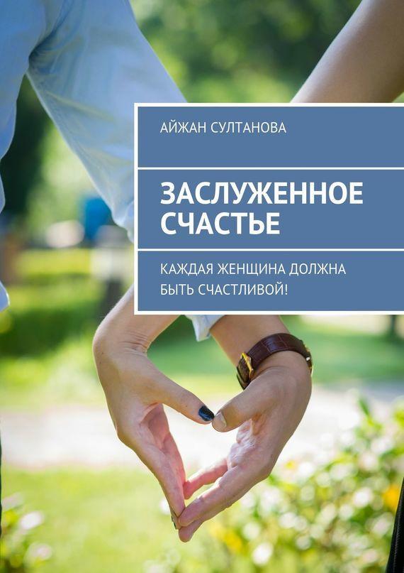 Айжан Султанова бесплатно