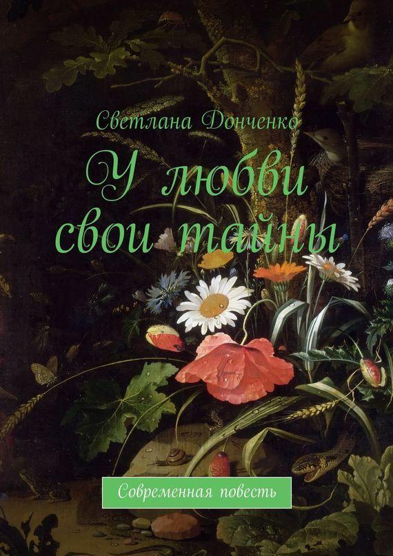Светлана Донченко бесплатно