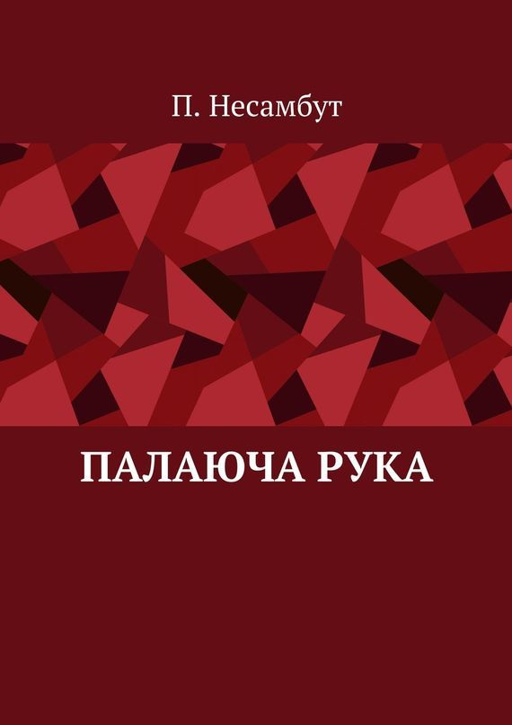 П. Несамбут - Палаючарука