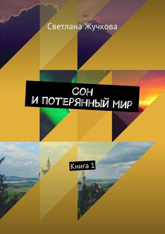 Светлана Андреевна Жучкова бесплатно