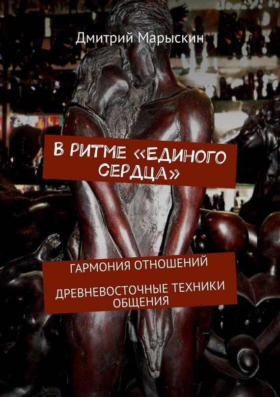 Дмитрий Марыскин - Вритме «Единого сердца». Гармония отношений. Древневосточные техники общения