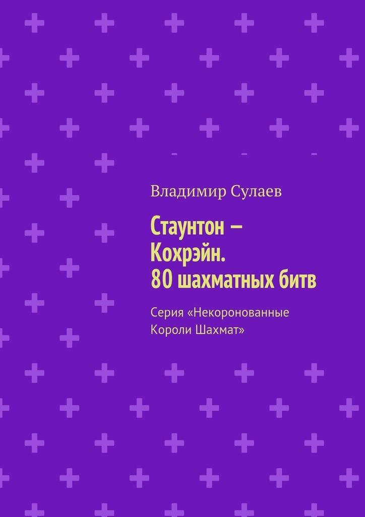 Владимир Сулаев бесплатно