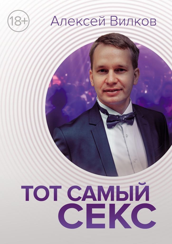Алексей Сергеевич Вилков Тот самыйсекс