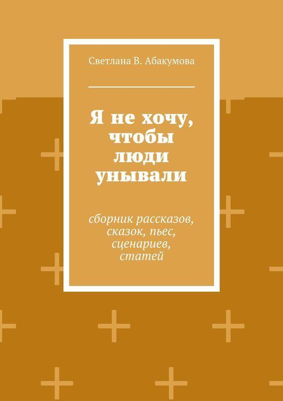 Светлана В. Абакумова бесплатно