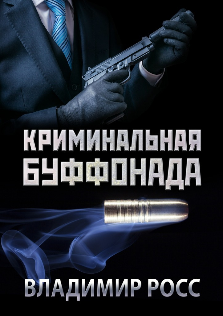 Владимир Росс - Криминальная буффонада