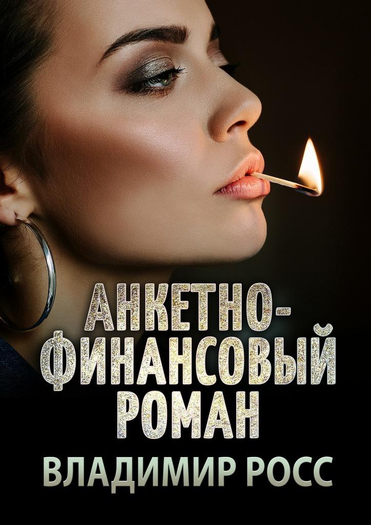 Владимир Росс - Анкетно-финансовый роман. Отрывок из криминального романа «Вор»
