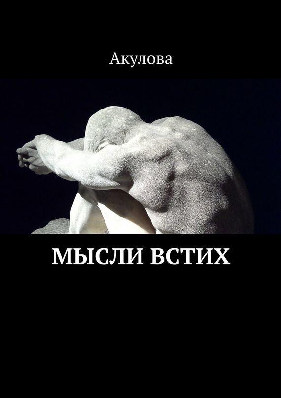 Акулова бесплатно