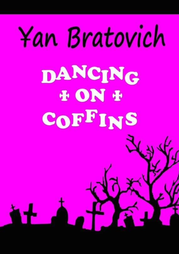 Yan Bratovich Dancing on Coffins. Black comedy human comedy the