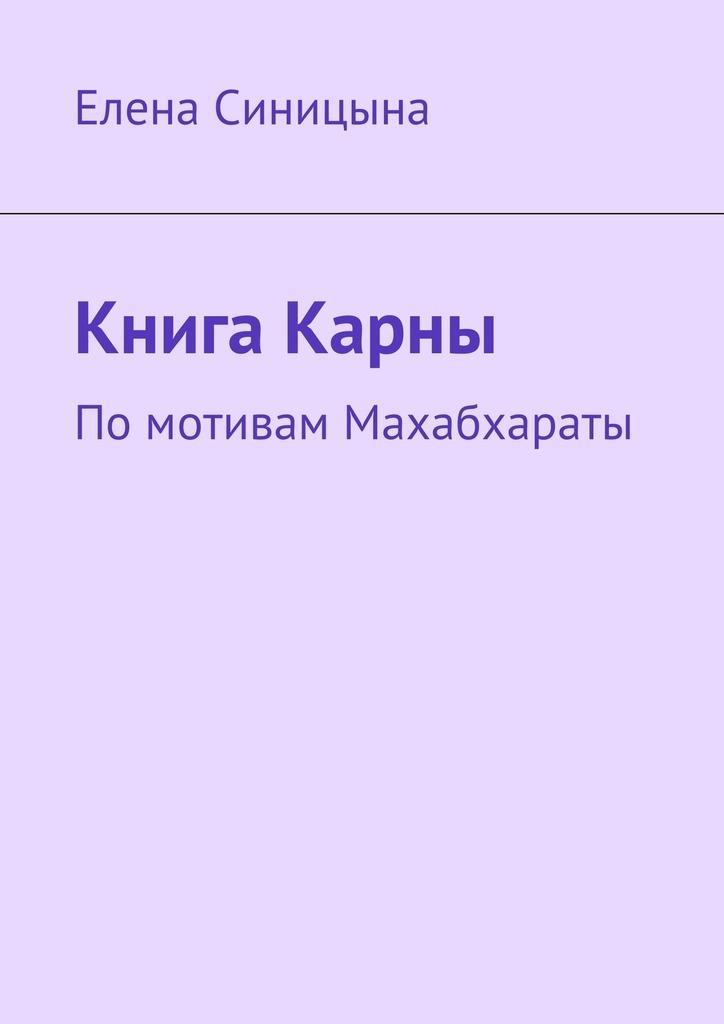 Елена Синицына Книга Карны. Помотивам Махабхараты кто мы жили были славяне