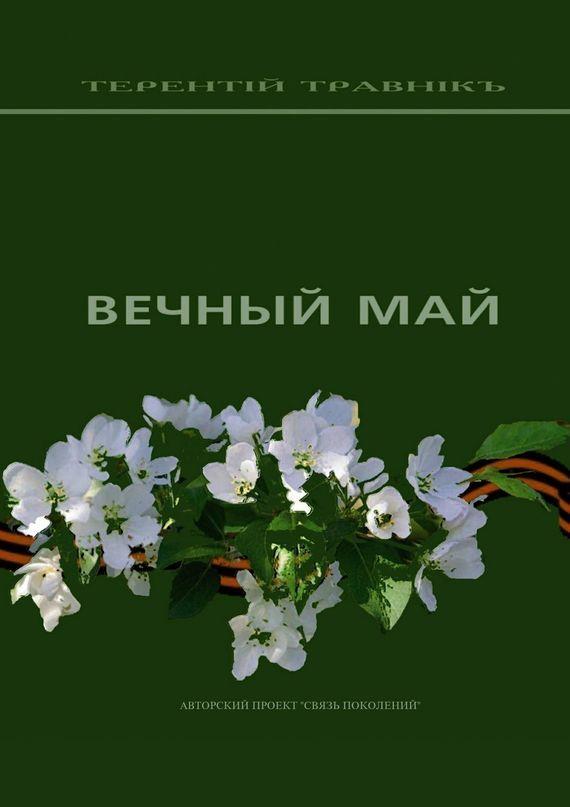 Терентiй Травнiкъ Вечный май купить биоптрон в великом новгороде
