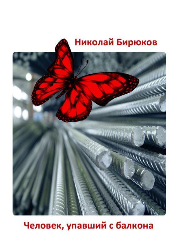 Николай Бирюков Человек, упавший с балкона. Детектив, мистика, любовный роман