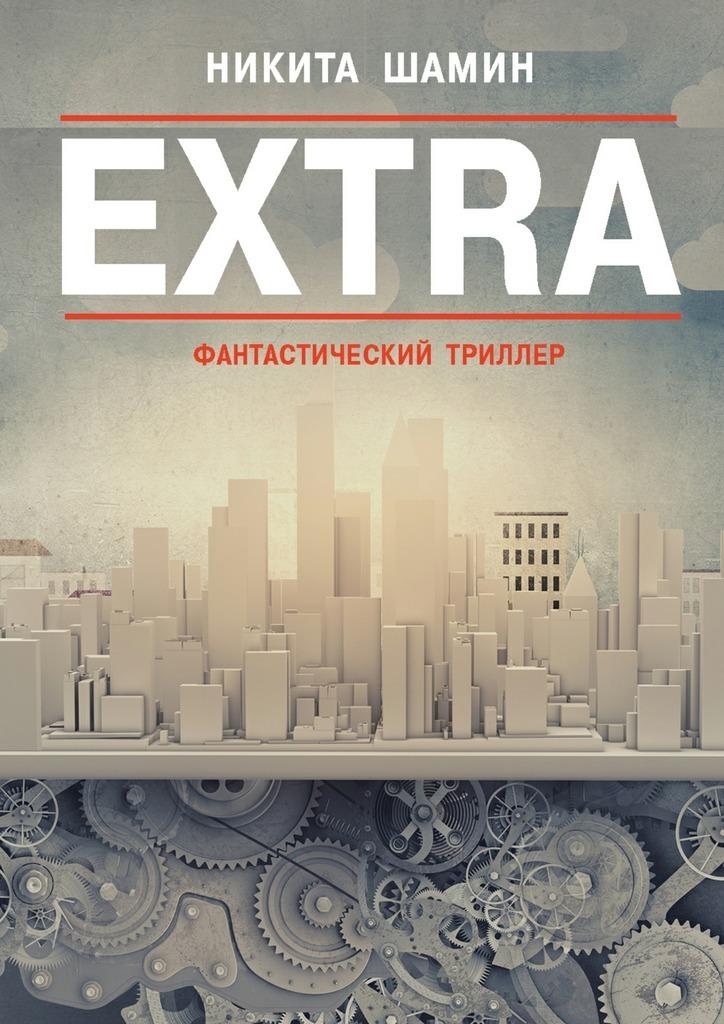 Никита Шамин - EXTRA. Фантастический триллер