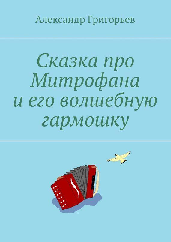 Александр Григорьев Сказка про Митрофана иего волшебную гармошку александр григорьев вася и люся впотерянном городе
