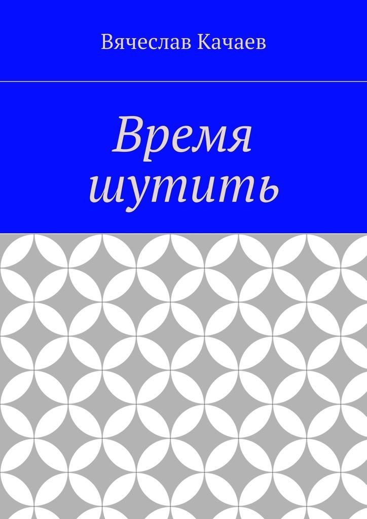 Вячеслав Анатольевич Качаев бесплатно