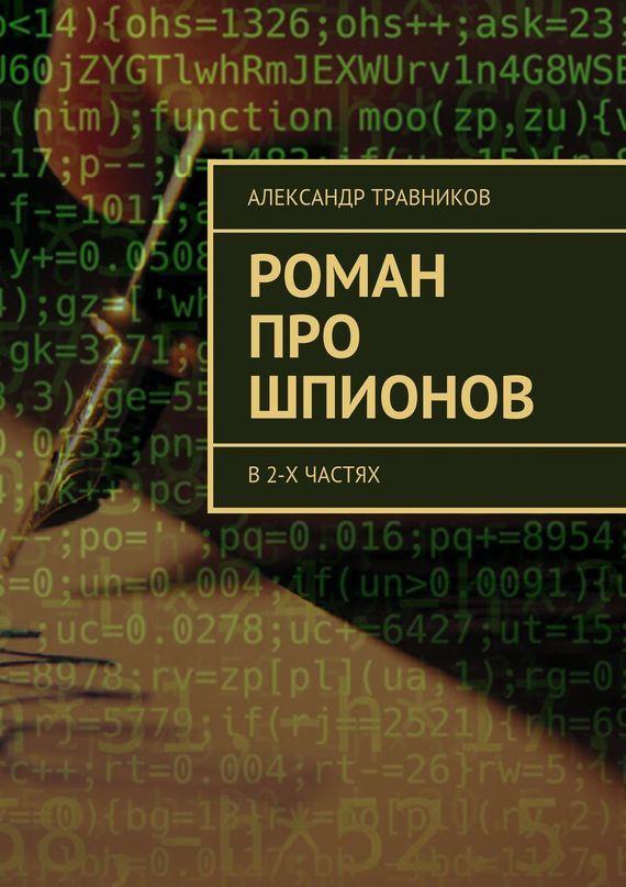 Александр Травников Роман про шпионов. 2-х частях