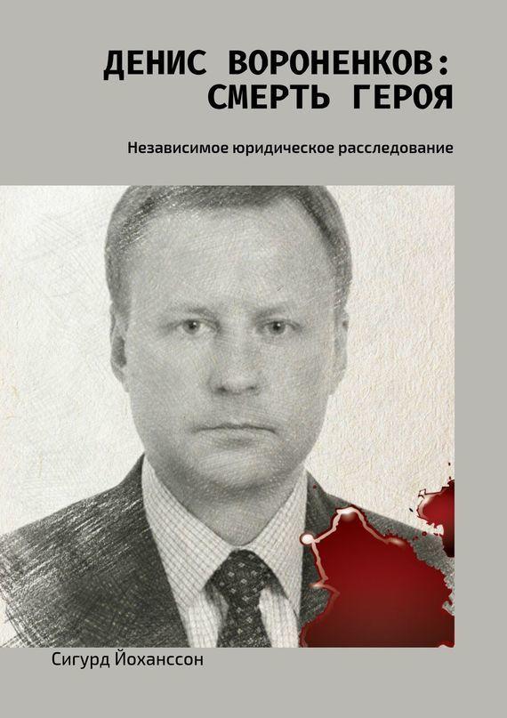 Сигурд Йоханссон Денис Вороненков: Смерть героя. Независимое юридическое расследование автомагазин купить бортовий компютер в киеве