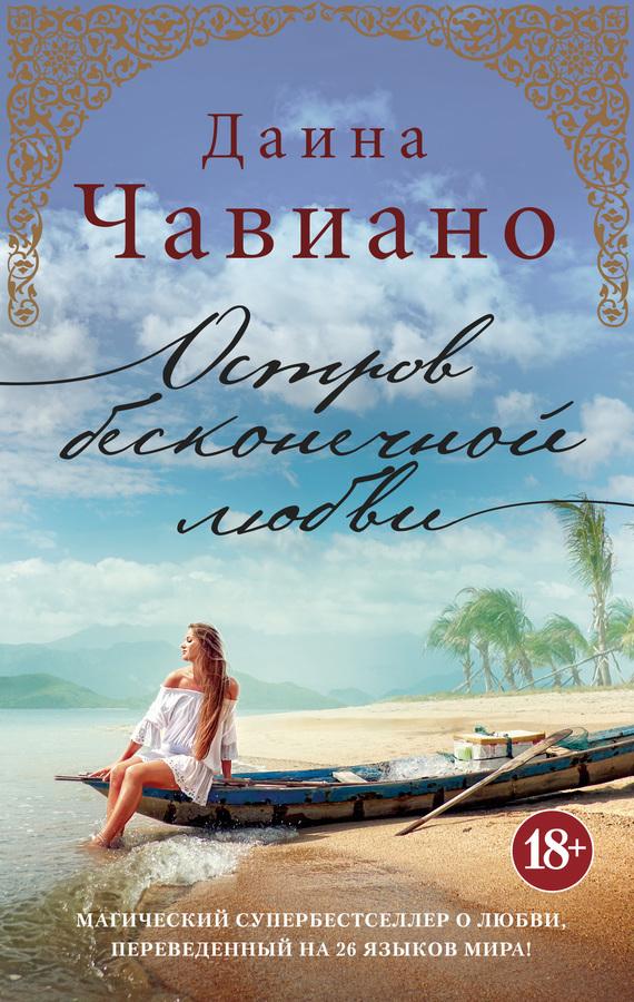 Даина Чавиано - Остров бесконечной любви
