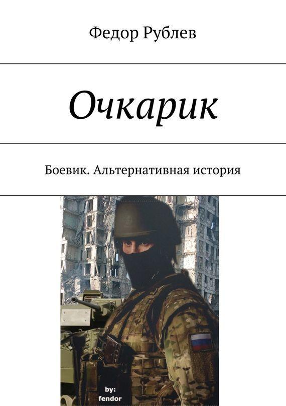 Федор Рублев - Очкарик. Боевик. Альтернативная история